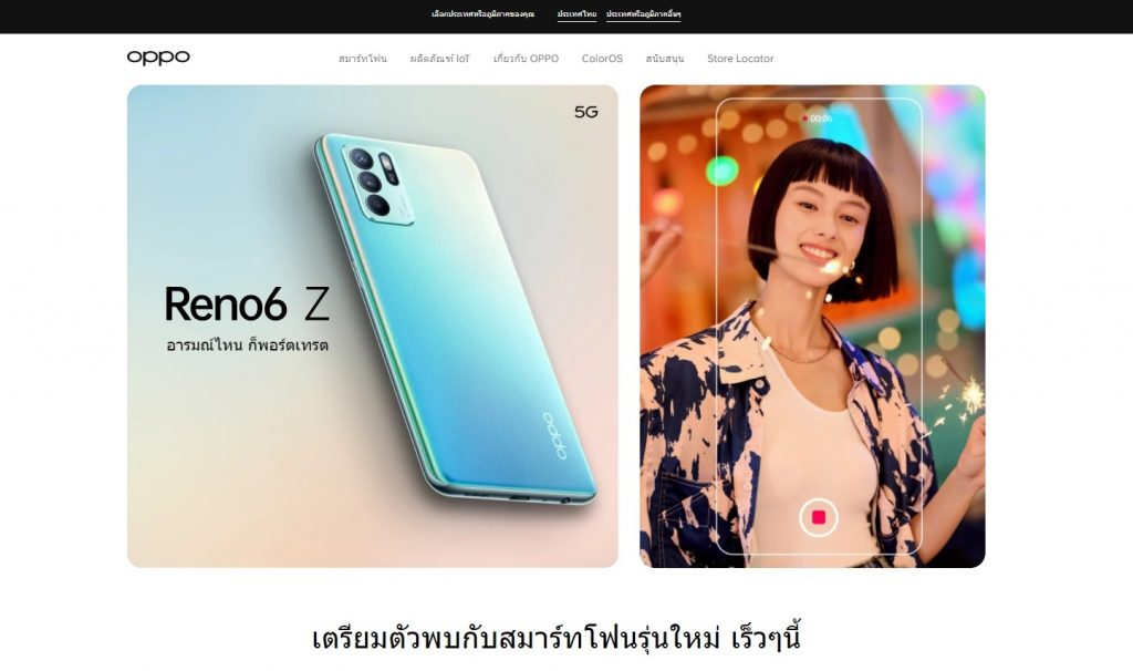 Oppo Reno6 Z Leaked Specifications
